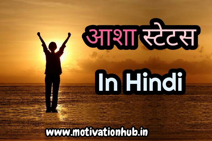 आशा Hope Status in Hindi 2021