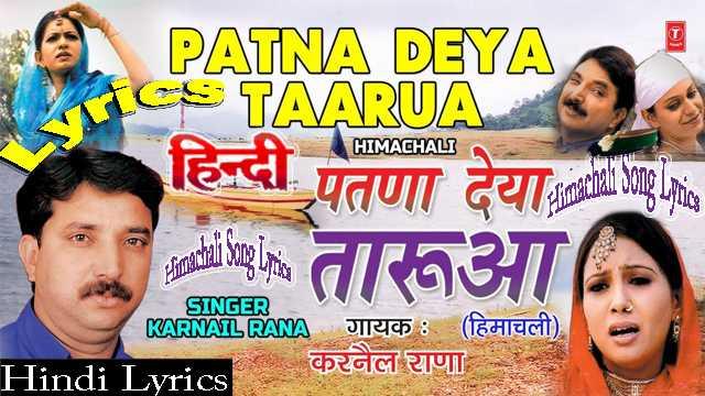 Patna Deya Taarua Lyrics in Hindi Singer Karnail Rana