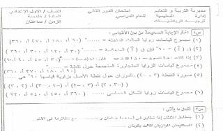 امتحان هندسة للصف الأول الإعدادي الدور الثاني 2019 بالإجابة وتوزيع الدرجات منسق جاهز للتحميل والطباعة