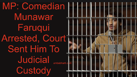 MP: Comedian Munawar Faruqui Arrested, Court Sent Him To Judicial Custody