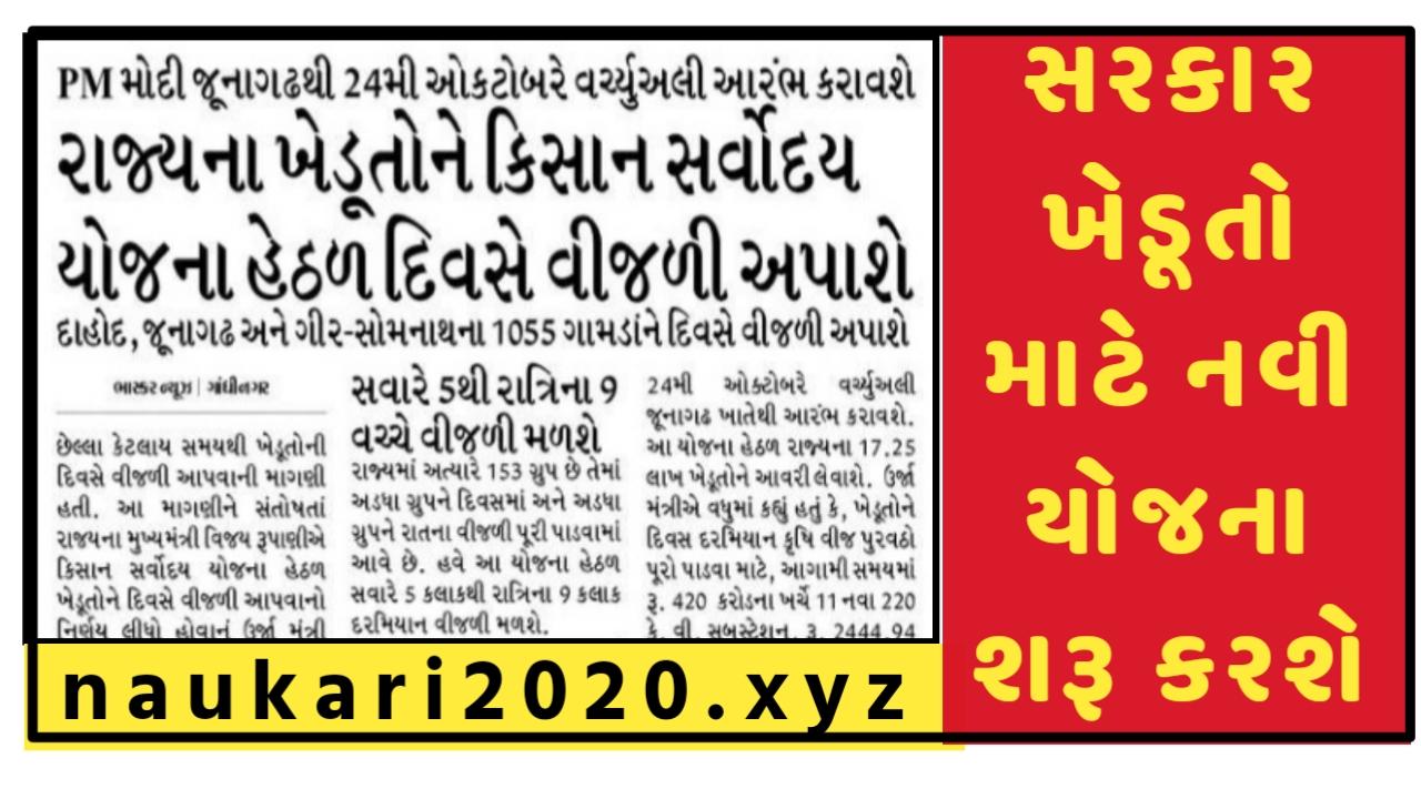 Kisan Sarvoday Yojana Gujarat 2020: Daytime Electricity Scheme For Farmers