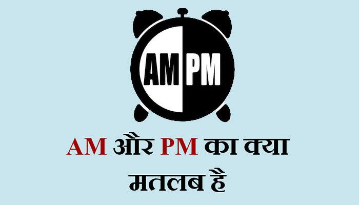 AM PM Full Form in Hindi - ए.एम और पी.एम क्या होता है?