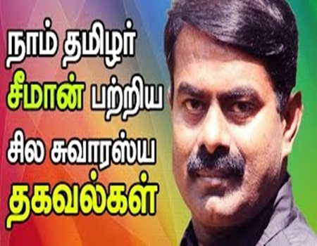 Some interesting facts about Naam Thamizhar Seeman