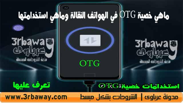 ماهي خصية OTG في الهواتف النقالة وماهي استخدامتها