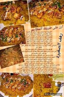 oum walid wasafat ramadan 2021 وصفات ام وليد الرمضانية 167