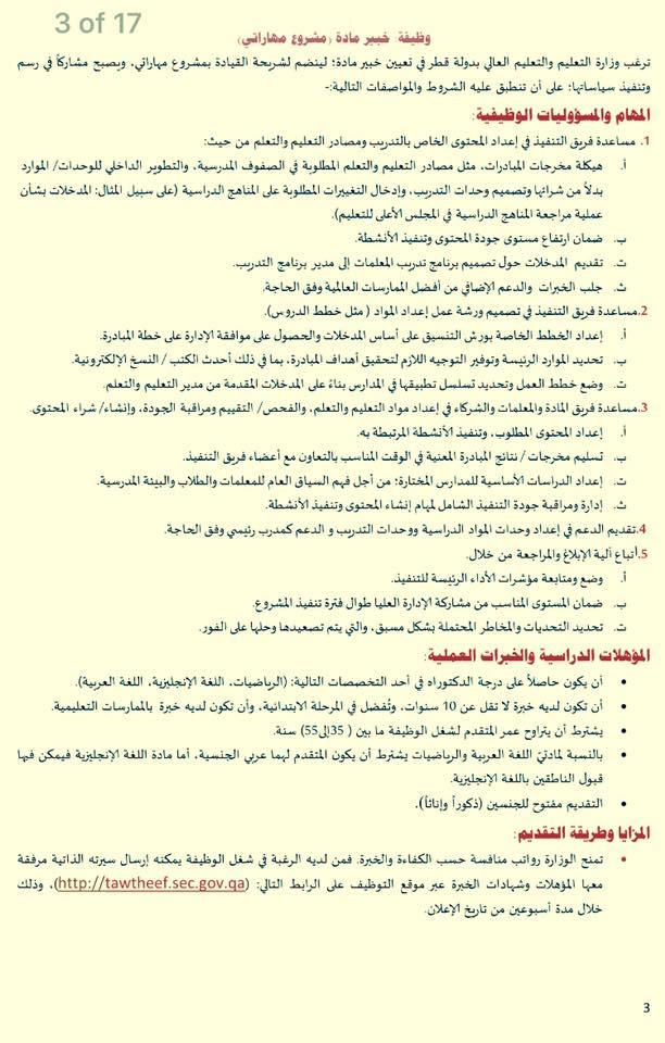 """عاجل.. مطلوب لوزارة التعليم بدولة قطر """"خبراء واخصائين وباحثين"""" تخصصات مختلفة 3"""