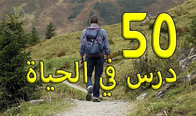 50 درسًا في الحياة مستفادة من الآخرين قبل أن تتعلمهم بالطريقة الصعبة ، ج الثاني