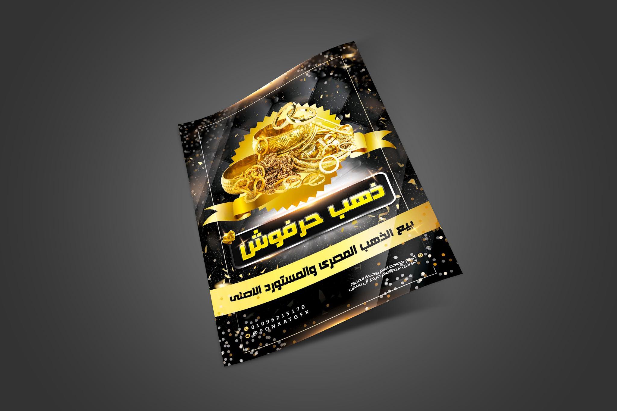 تصميم psd فلاير احترافى  خاص بالمجوهرات بطابع اللون الاسود والذهبى