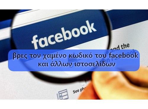Βρες τον κωδικό του Facebook λογαριασμού σου και άλλων υπηρεσιών