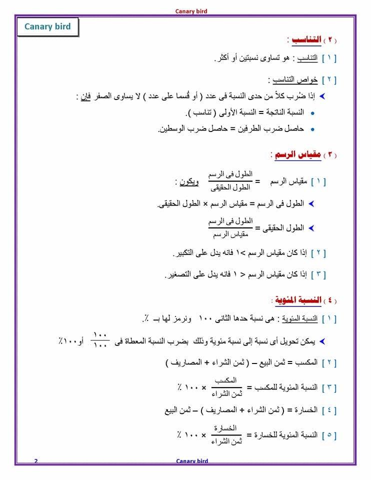 ملخص قوانين رياضيات الصف السادس الابتدائي في 4 ورقات 2