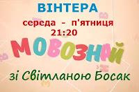 Мовознай. Вітальне слово. Уроки української.