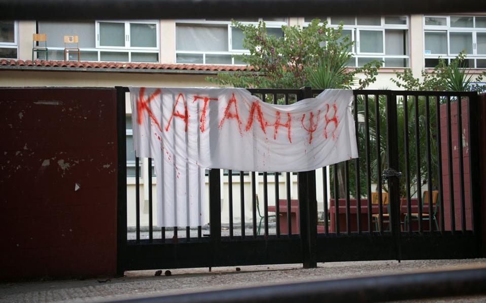 """Οι """"πρώιμες"""" καταλήψεις σχολείων του Νομού Λάρισας καλά κρατούν"""