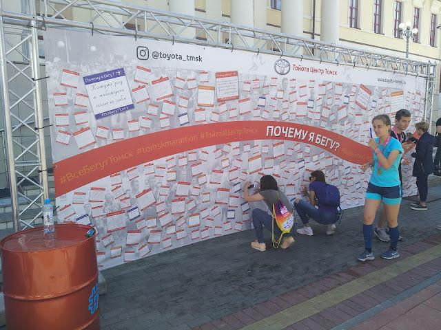 Марафон в Томске 2019
