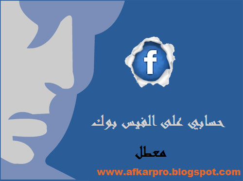 شرح بالصور كيف تستعيد حسابك على الفيس بوك بعد تعطيله من