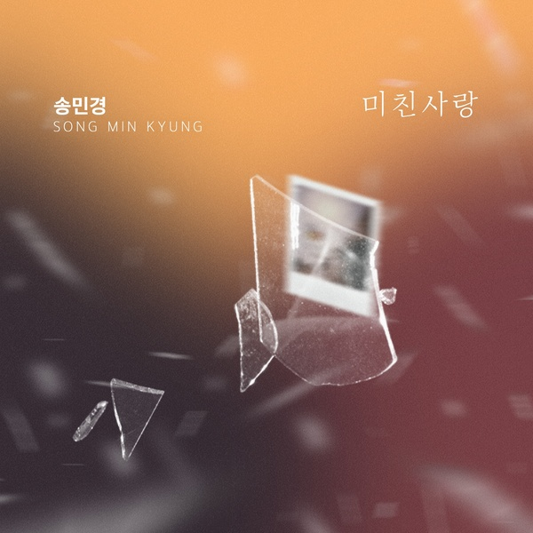 Song Min Kyung – 위험한 약속 OST Part.16