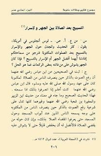HUKUM MENGERASKAN DZIKIR MENURUT ULAMA SEKTE WAHABI TALAFI (BIN BAZ dan UTSAIMIN ) salafy