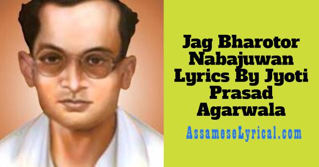 Jag Bharotor Nabajuwan Lyrics