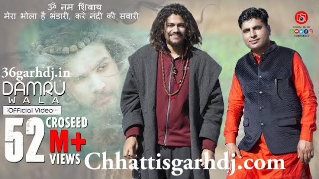 Mera Bhola Hai Bhandari Karta Nandi Ki Sawari 36garhdj.in Dj Amit Kaushik Bhakti Song