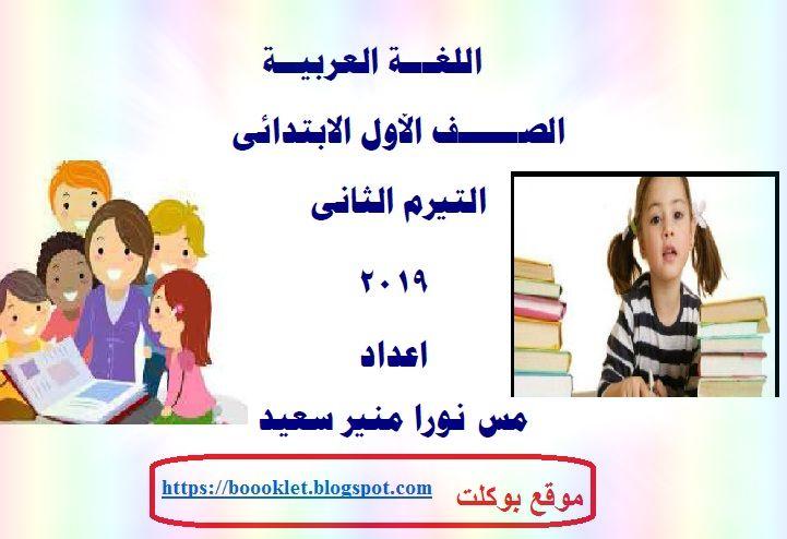 مذكرة اللغة العربية اولى ابتدائي المنهج الجديد تواصل ترم ثاني2019 مس نورا منير