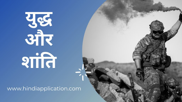 War and Peace essay in Hindi