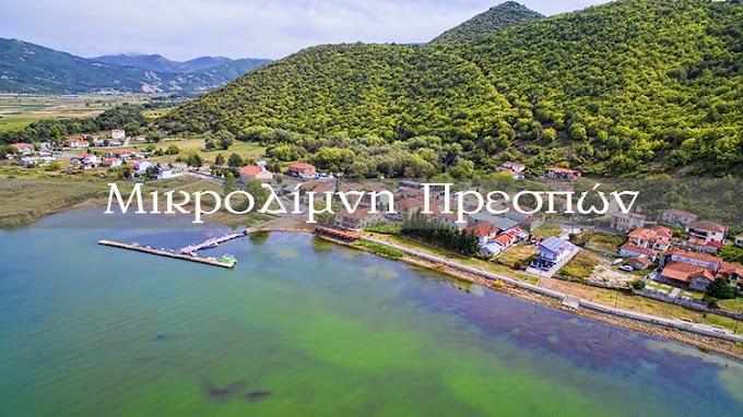 ΑΦΙΕΡΩΜΑΤΑ : Μικρολίμνη Πρεσπών Φλώρινας  (drone video)
