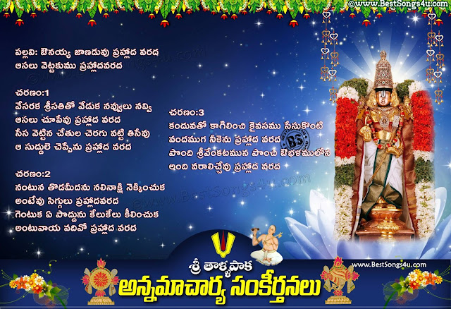 Here is aunayya jANaDuvu Annamayya keerthanalu lyrics in telugu with lord venkateswara png hd images,annamayya keerthanalu lyrics in telugu free download,annamayya keerthanalu lyrics in telugu pdf,annamayya keerthanalu lyrics in telugu download,annamacharya keerthanalu lyrics in telugu pdf,annamacharya sankeerthanalu lyrics,annamacharya songs lyrics,annamacharya sankeertanas lyrics,anthayu neeve lyrics meaning,aunayya jANaDuvu annamacharya keerthana lyrics in telugu at Bestsongs4u,annamayya sankeerthanalu free mp3 downloads,annamayya sankeerthanalu by balakrishna prasad free download,telugu mp3 free download annamayya sankeerthanalu,annamayya sankeerthanalu free download,annamayya sankeerthanalu by priya sisters,annamayya sankeerthanalu lyrics,annamayya sankeerthanalu pdf,annamayya sankeerthanalu nitya santhoshini