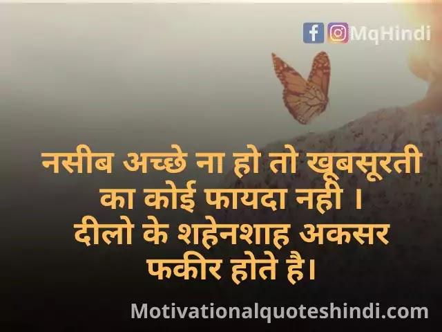 Destiny Shayari Hindi