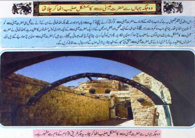 The place where the duplicate of Hazrat Isa A.S took the Saleeb.