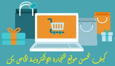 كيف تحسن موقع التجارة الإلكترونية الخاص بك