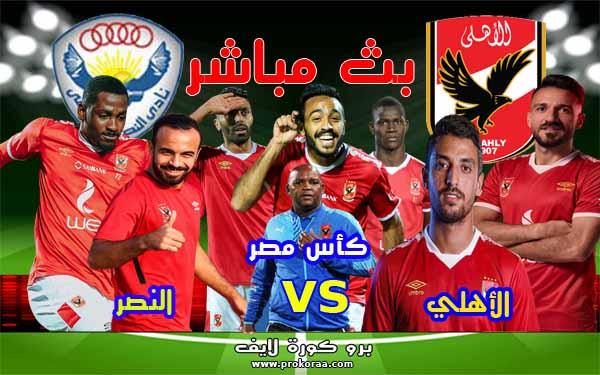 مشاهدة مباراة الأهلي والنصر بث مباشر