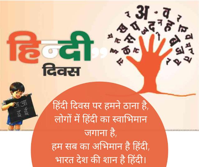 Hindi Diwas Quotes and Slogan