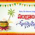 Happy Pongal Images in Telugu