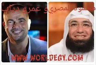 عمرو دياب والشيخ محمود المصري