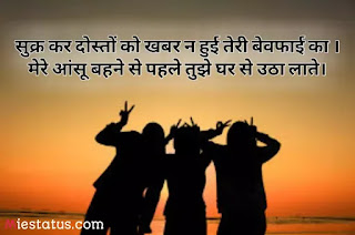 friend hindi shayari image
