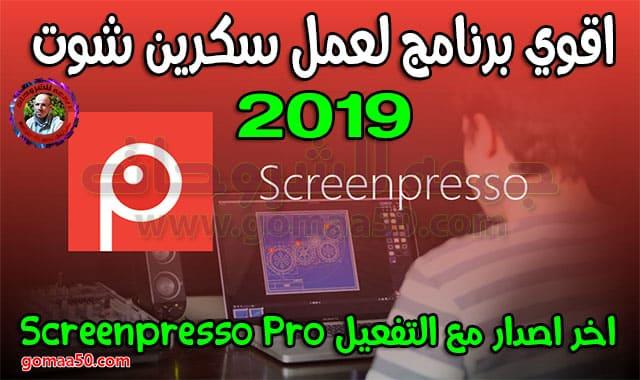 اقوي برنامج لعمل سكرين شوت 2019  Screenpresso Pro 1.7.9.0