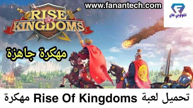 تحميل لعبة rise of kingdoms مهكرة جاهزة للاندرويد من ميديا فاير