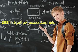 تعرف علي افضل تخصص في الفيزياء 2021
