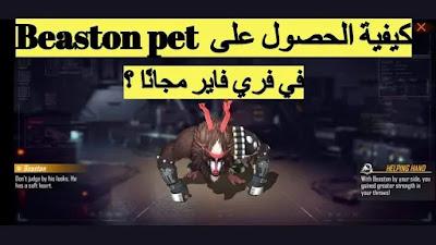 كيفية الحصول على حيوان Beaston pet في فري فاير مجانًا ؟