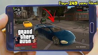 لعبة GTA liberty City لمحاكي PSP بحجم 249 ميجا فقط (بدون فك الضغط)