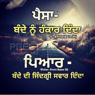 love motivational status in Punjabi