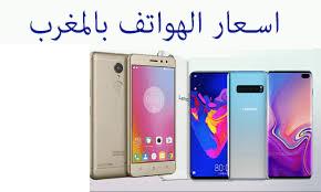 اسعار الهواتف بالمغرب