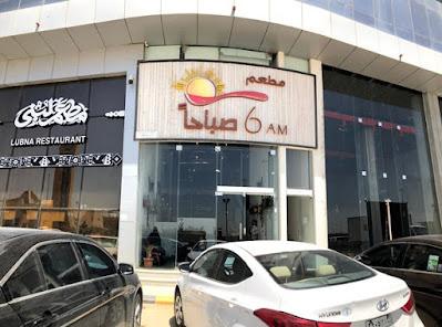 مطعم 6 صباحا الرياض | المنيو الجديد ورقم الهاتف واوقات العمل