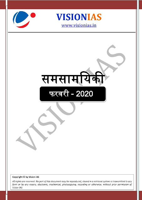 Vision IAS Current Affairs (February 2020) : for all Competitive Exams PDF