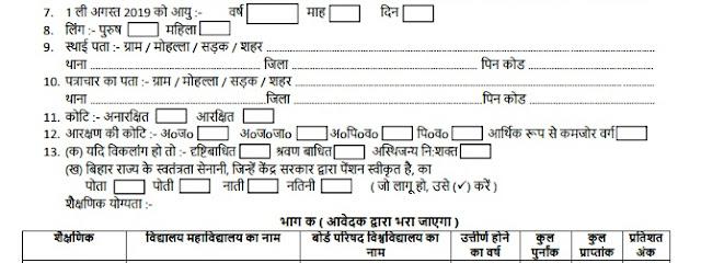Download Application form for Nagar/Block/Panchyat Teacher Class 1 to 8 Vacancy 2019