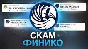 Финансовая пирамида выманила у россиян миллионы рублей и исчезла