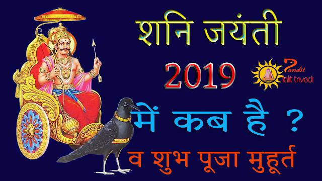 शनि जयंती 2019 में कब हैं और शुभ पूजा मुहूर्त