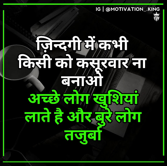 life-motivation-in-hindi