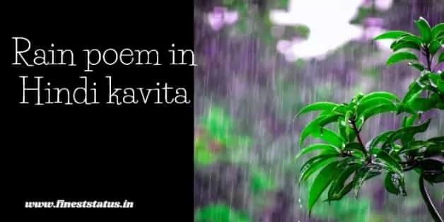 Rain Poem In Hindi | बारिश-वर्षा ऋतू पर  हिंदी कविता