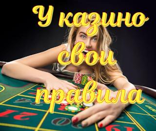 У казино свои правила