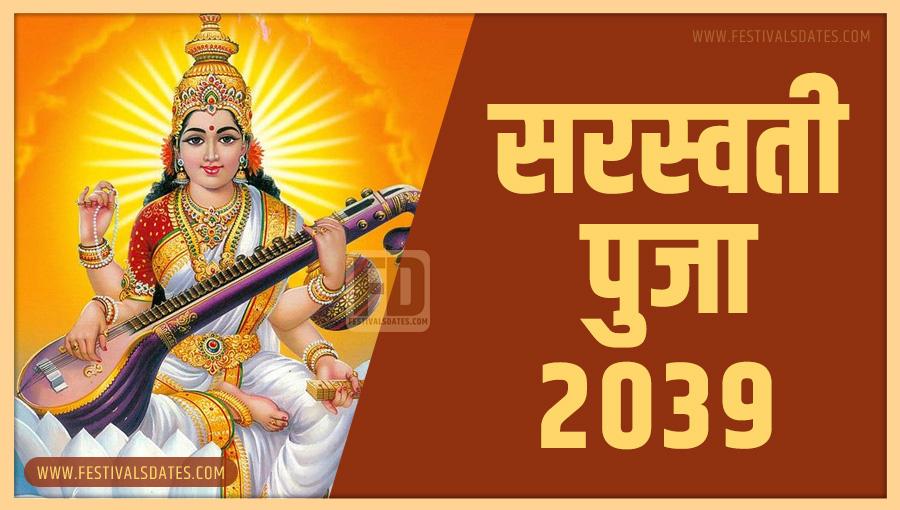 2039 सरस्वती पूजा तारीख व समय भारतीय समय अनुसार